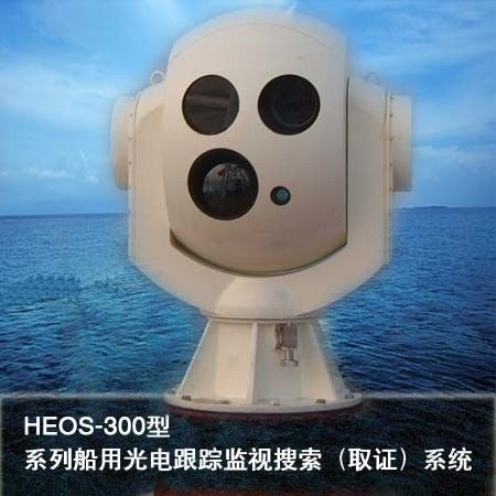 Safety Electro Optical Tracking System For Vessel / Shipboard Surveillance On Sea